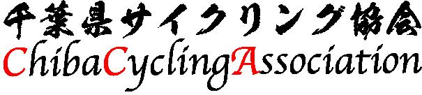 千葉県サイクリング協会(CCA)